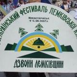 Логотип фестивалю Дзвони Лемківщини